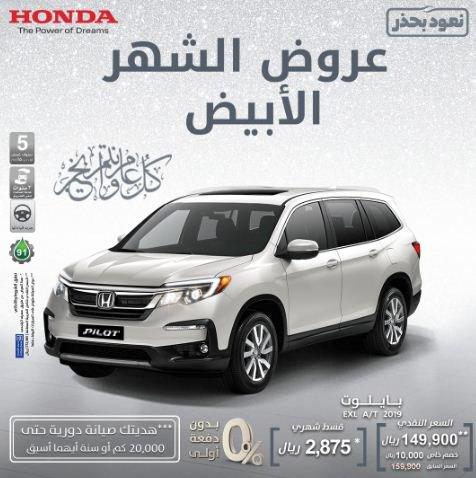 تخفيضات الشهر الابيض من Honda بايلوت